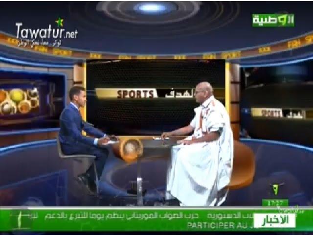 برنامج الهدف مع محمد الأمين ولد لول نائب رئيس الاتحادية الموريتانية للكرة الحديدية | قناة الوطنية