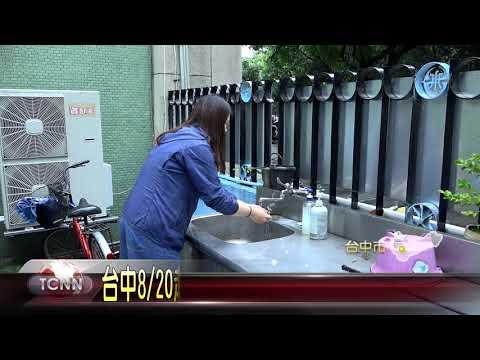 大台中新聞 台中8/20起停水23到46小時 影響近12萬戶