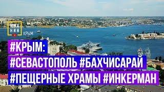 #Крым: #Севастополь #Бахчисарай #Пещерные Храмы #Инкерман