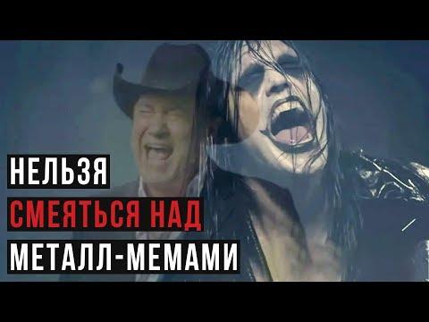 AVATAR кричит в Ковбое (Нельзя смеяться над металл-мемами #6)
