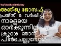 Latest Christian Devotional Song L Renjith Christy L Anju Joseph L Song:naleye Orkunnilla.. video