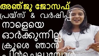 Latest Christian Devotional Song l Renjith Christy l Anju Joseph l Song:Naleye Orkunnilla..