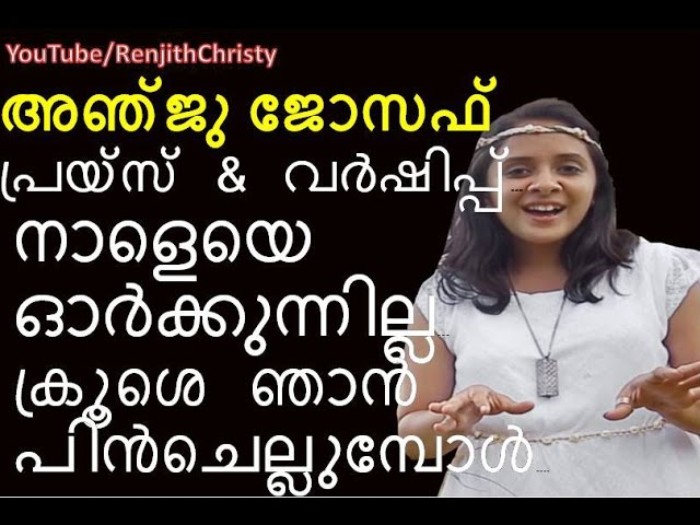 നാളെയെ ഓർക്കുന്നില്ല..Malayalam Praise and Worship Song | Renjith Christy | Anju Joseph | Nalaye..