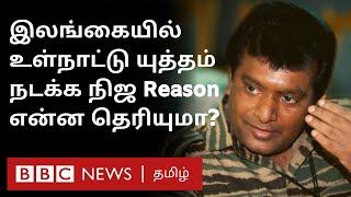 இலங்கை உள்நாட்டுப் போரின் பின்னணி | Sri Lanka Civil war | LTTE | Prabhakaran |