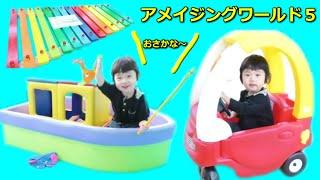 ★Amazing World 5★「アメイジングワールド」で遊んだよ!5★ thumbnail