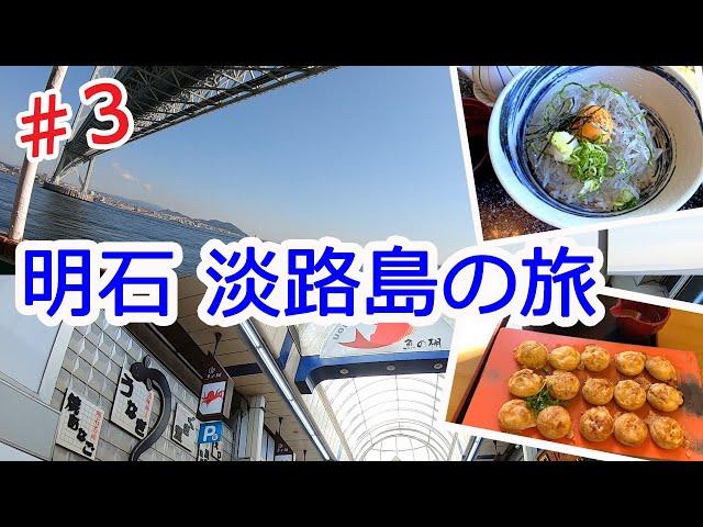 【Akashi&Awaji🇯🇵 明石・淡路島旅行】淡路島でしらす丼!明石の商店街で明石焼きを楽しんできました♪ [#3/3編] vlog/魚の棚商店街/淡路ジェノバライン/岩屋/浜ちどり/