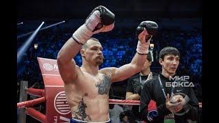 Алексей Егоров - Латиф Кайоде (Alexey Egorov - Lateef Kayode)