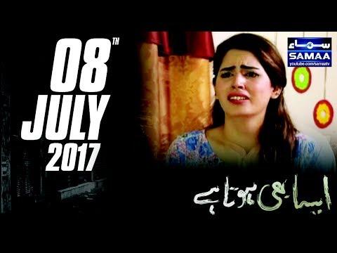 Jaisi Karni Waisi Bharni | Aisa Bhi Hota Hai | SAMAA TV | 08 July 2017