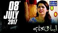 Aisa Bhi Hota Hai | SAMAA TV | 08 July 2017