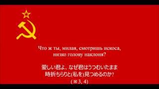 【ソ連音楽】モスクワ郊外の夜【日本語字幕】 thumbnail