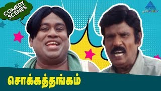 Chokka Thangam Movie Comedy Scenes   Goundamani   Senthil   Vijayakanth   Pyramid Glitz Comedy