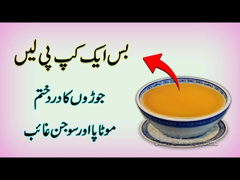 Fast Herbal Treatment For Joint Pain // Treatment For Weight Loss and Swelling Body// In Urdu