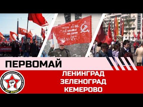 Первомай в Ленинграде-Зеленограде-Кемерово