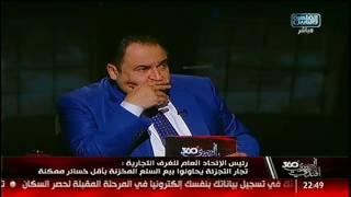 المصرى أفندى 360   لقاء مع رئيس الاتحاد العام  للغرف التجارية حول غلاء الأسعار