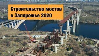 Строительство моста в Запорожье 2020. Строительство мостов в Украине 2020