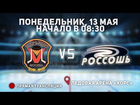Кубок ХОРСА 2007. Марьино - Россошь 14.05.018, начало 8:30