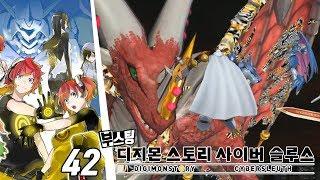 디지몬 스토리 사이버 슬루스 (42화) 로얄나이츠 기사단 VS 엑자몬 [PS4]