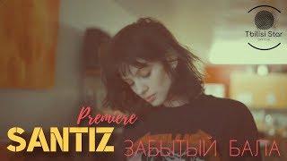 Santiz - Забытый бала (Премьера, Клип 2019)
