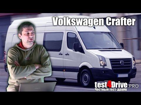 [Тест-драйв] Фольксваген Крафтер - отсутствующее преимущество (Volkswagen Crafter)