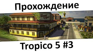 [Co-op] Прохождение Tropico 5 #3 - Мировые войны