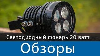 Светодиодная фара на 4 диода 20 ватт./ Про Свет.