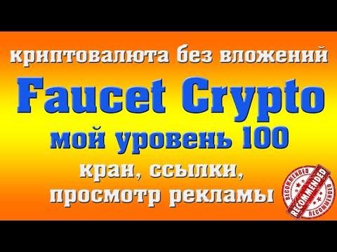 Faucet Crypto (обзор, итог за месяц работы)