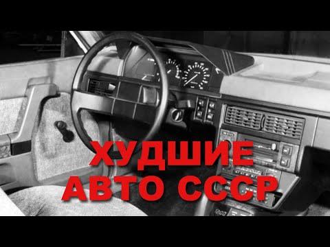 3 самые нелюбимых авто из СССР, по мнению советских водителей!
