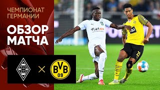 25 09 2021 Боруссия Менхенгладбах Боруссия Дортмунд Обзор матча