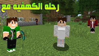 هاردكور مود #2 رحله كهفيه مع سندس الحارس + لقيت شي عجيب !!