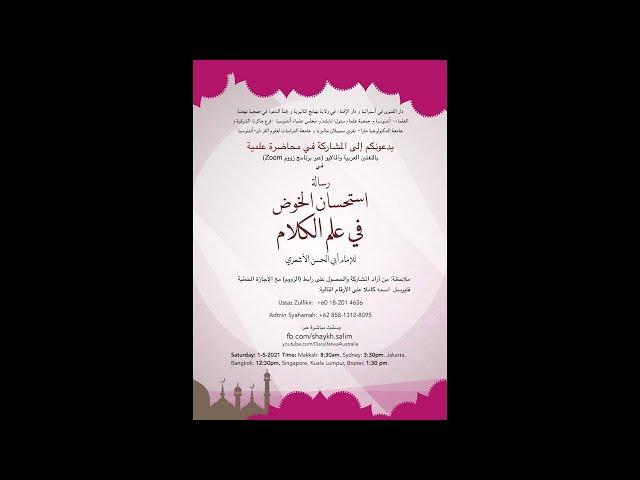 رسالة استحسان الخوض في علم الكلام - للإمام أبي الحسن الأشعري - 3