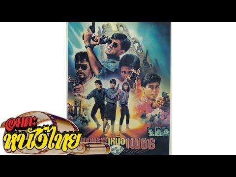 เพชรเหนือเพชร | Thai Movie