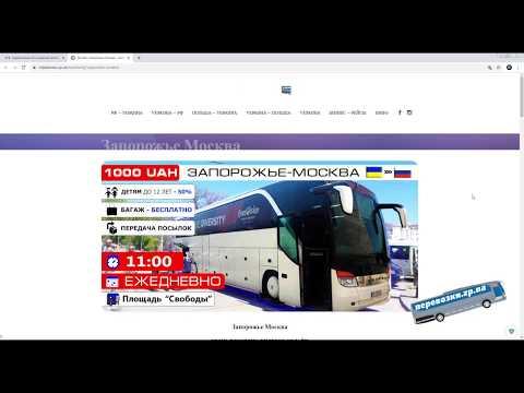 Видео инструкция для сайта перевозки.zp.ua