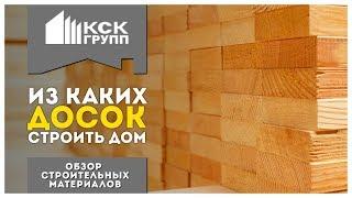 видео Из какой доски строить каркасный дом