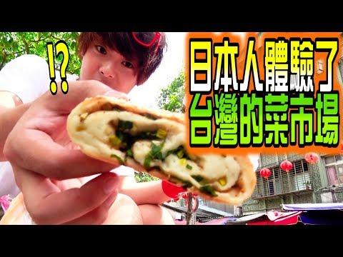 日本人體驗了台灣的菜市場之後竟語出驚人!