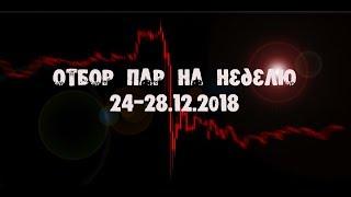 Отбор пар на неделю 24-28.12.2018