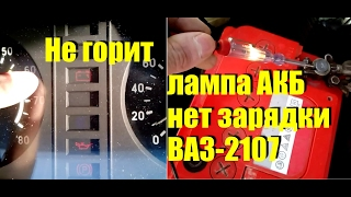 видео Нет зарядки на ВАЗ-2107 инжектор: причины, ремонт
