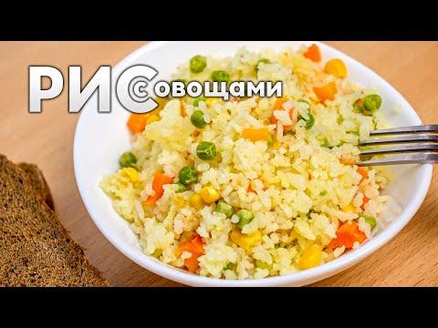 Как приготовить РИС НА ГАРНИР с зелёным ГОРОШКОМ и КУКУРУЗОЙ | Рецепт на сковороде с овощами