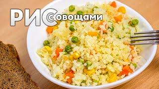 Рис с овощами на сковороде | Рецепт с зелёным горошком и кукурузой
