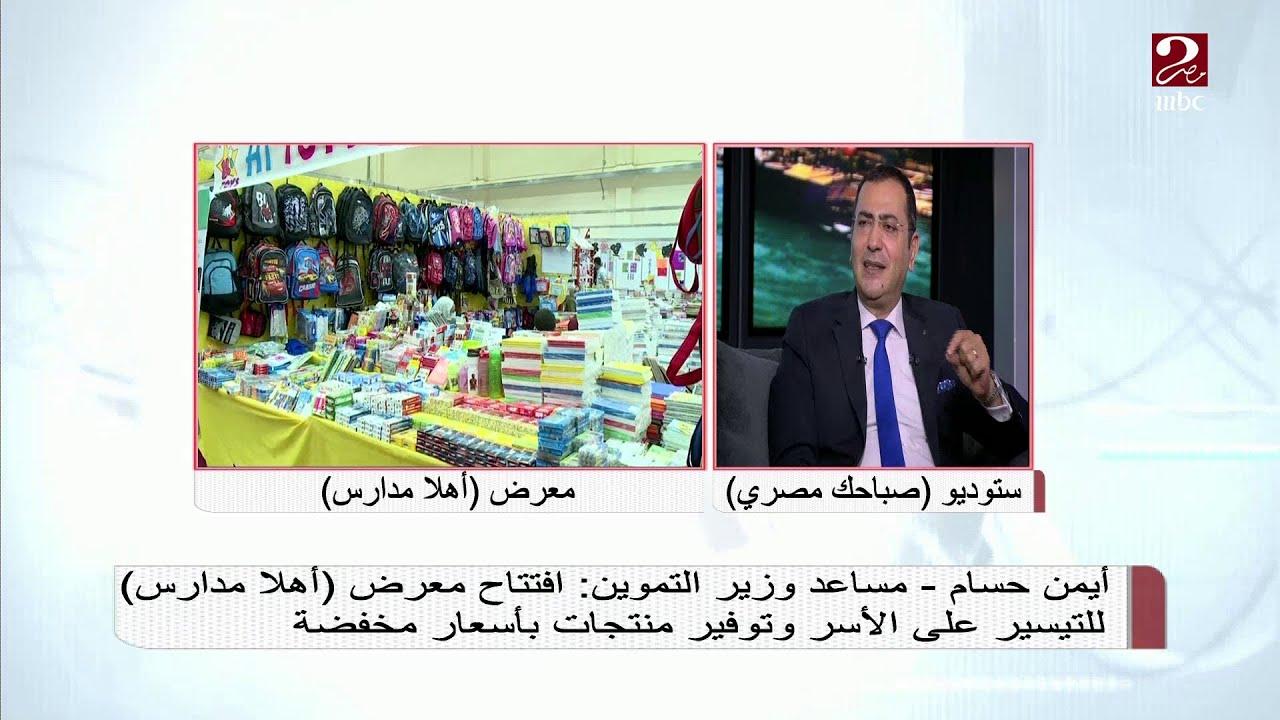أيمن حسام مساعد وزير التموين يكشف عن متلزمات معرض أهلا مدارس وتميزه عن الأعوام الماضية