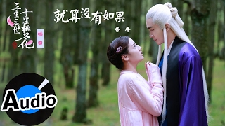 香香 - 就算沒有如果 (官方歌詞版) - 中視《三生三世十里桃花》插曲 thumbnail