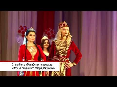 Ереванский театр пантомимы впервые приедет на гастроли в Златоуст