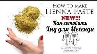 рецепт приготовления хны для мехенди, mehendi