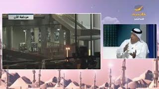 لقاء خاص ليوم عرفة مع د.عبدالله العساف للحديث حول الجهود التي بذلتها المملكة في حج 1440