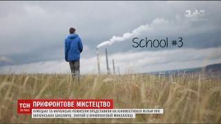 У Берліні відбулася прем'єра українсько німецького кінофільму  Школа номер три