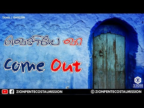 TPM Messages | Come Out | Pas.Durai | Bible Sermons | Sunday Service Message | Tamil | English