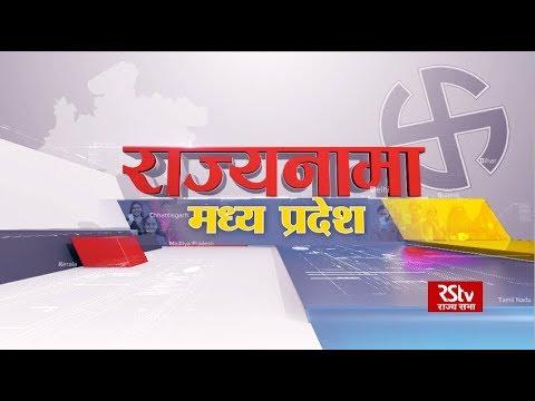 Rajyanama: Voices from Madhya Pradesh