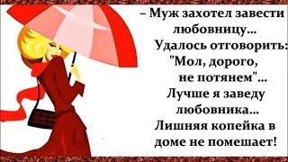 ЛУЧШИЙ анекдот про ЛЮБОВНИКОВ. Юмор в картинках. Выпуск 15.
