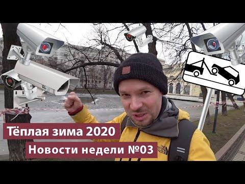 «Большой брат» в Москве и эвакуация отовсюду