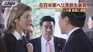 ヘリ事故を在日米軍が謝罪 ケネディ大使救助に感謝(13/12/17)