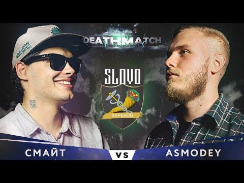 SLOVO: СМАЙТ vs ASMODEY (COMPLIMENT/BAD BARS) | ХАРЬКОВ